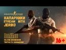 CS GO Stream with Jeriko Режим Напарники 16
