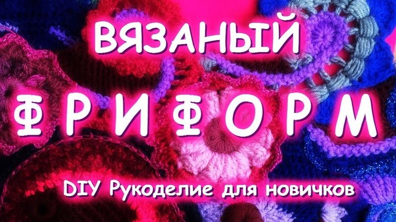 МОЙ ФРИФОРМ и Письмо от РИГИ 5KNITTED FREEFORMCROCHET PATTERN