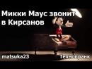 Matsuka23 - Микки-Маус звонит в Кирсанов