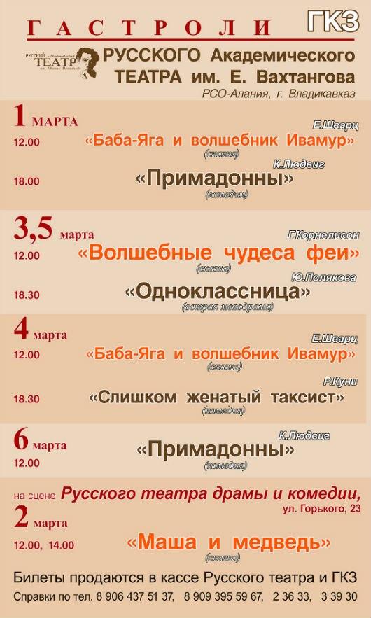 Гастроли Академического русского театра имени Е. Вахтангова