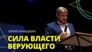 Юрий Юнюшкин - СИЛА ВЛАСТИ ВЕРУЮЩЕГО ЦХЖ Красноярск