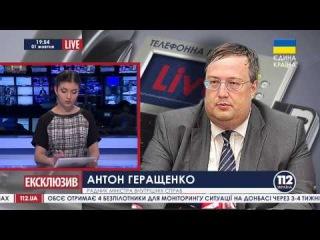 Геращенко: В батальоне