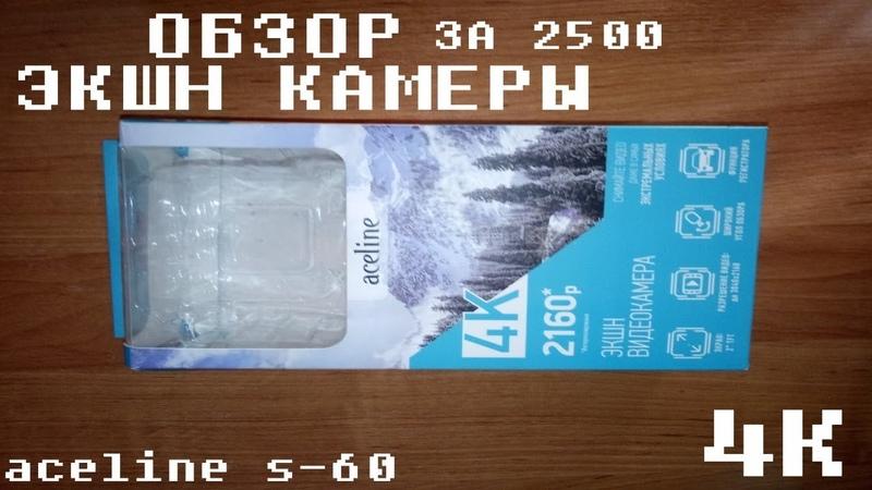 ОБЗОР ЭКШН КАМЕРЫ aceline s-60 за 2500 рублей