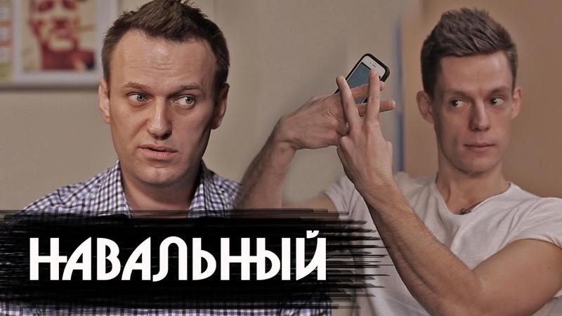 Навальный - о революции, Кавказе и Спартаке Большое интервью