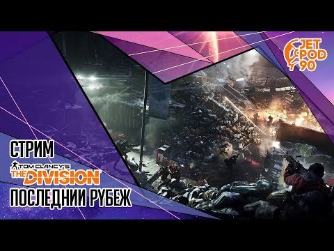 TOM CLANCY'S THE DIVISION от Ubisoft. СТРИМ! Режим