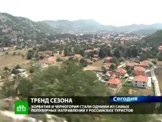 Черногория не пускает русских туристов