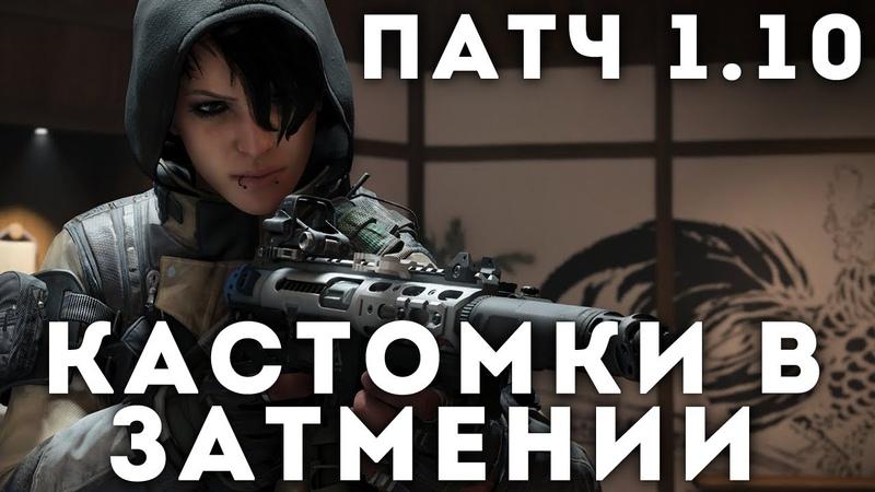 Кастомки в Blackout и первые исправления Зеро — патч 1.10 Call of Duty: Black Ops 4