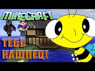 Бешеной осы сумасшедший minecraft 6