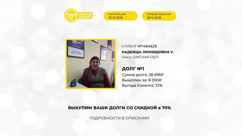 Надежда Леонидовна У 1484629