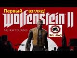 Первый Взгляд Wolfenstein II: The New Colossus