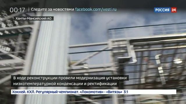 Новости на Россия 24 Реконструкция Южно Балыкского ГПЗ мощнее и экологичнее