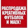 Распродажа футболок и маек! -ЛЮБЫЕ ГОРОДА!