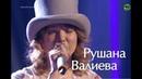 Рушана Валиева the best cover Мало половин Нокауты Голос The Voice Russia 2018 Сезон 7 Шнуров