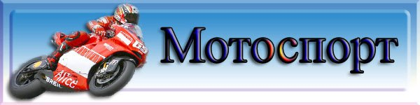 Мотоспорт