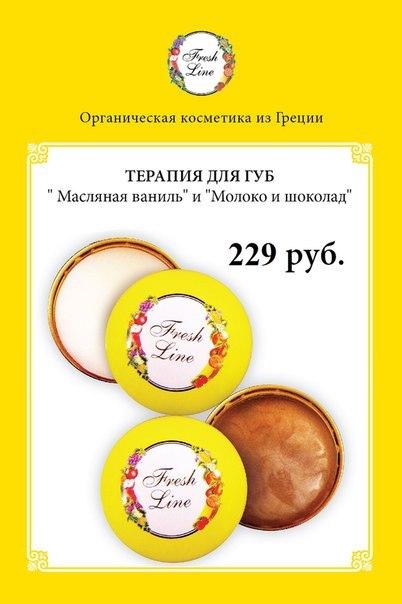Fresh line косметика из греции