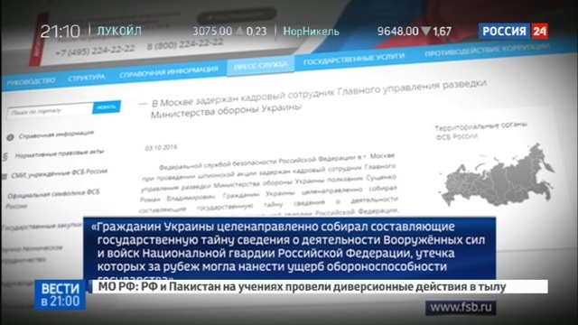Новости на Россия 24 • Шпион под прикрытием: украинский полковник-журналист арестован на два месяца