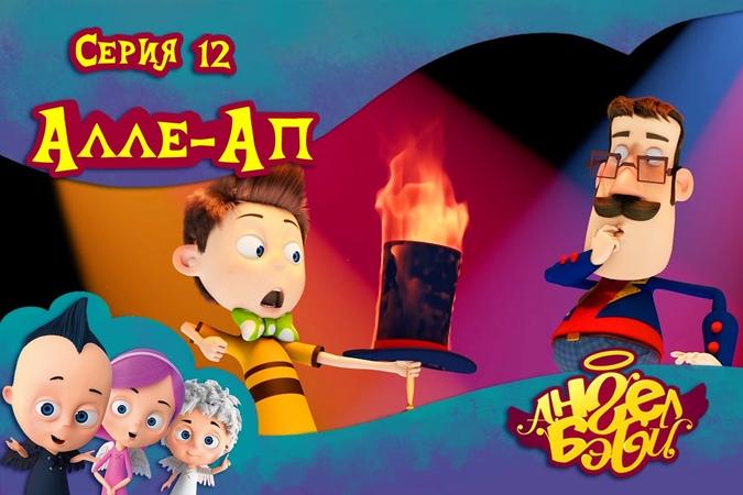 Ангел Бэби Алле ап Новый мультик для детей 12 серия