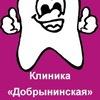 """Стоматологическая клиника """"Добрынинская"""""""