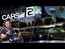 Стрим МАМА, Я В ДУБАЯХ!! 12 Этап Чемпионата Sonchyk - Asus ROG! / Project Cars 2 G25