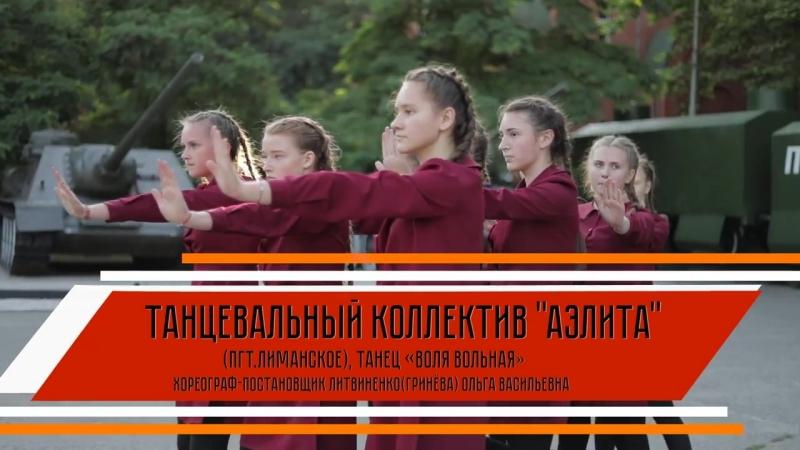танц.кол-в АЭЛИТА пгт.Лиманское хор.-пост. Литвиненко О.В.