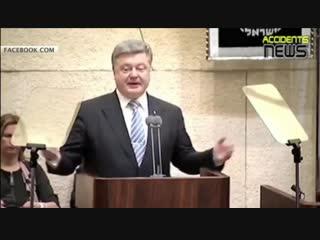 Порошенко: евреи создали Украину (УНР) — Українці це Євреї — ну яка Україна без жида! (2017)