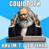 Типовий соціолог КНУ імені Тараса Шевченка