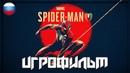ИГРОФИЛЬМ Spider Man PS4 Человек Паук РУССКАЯ ОЗВУЧКА
