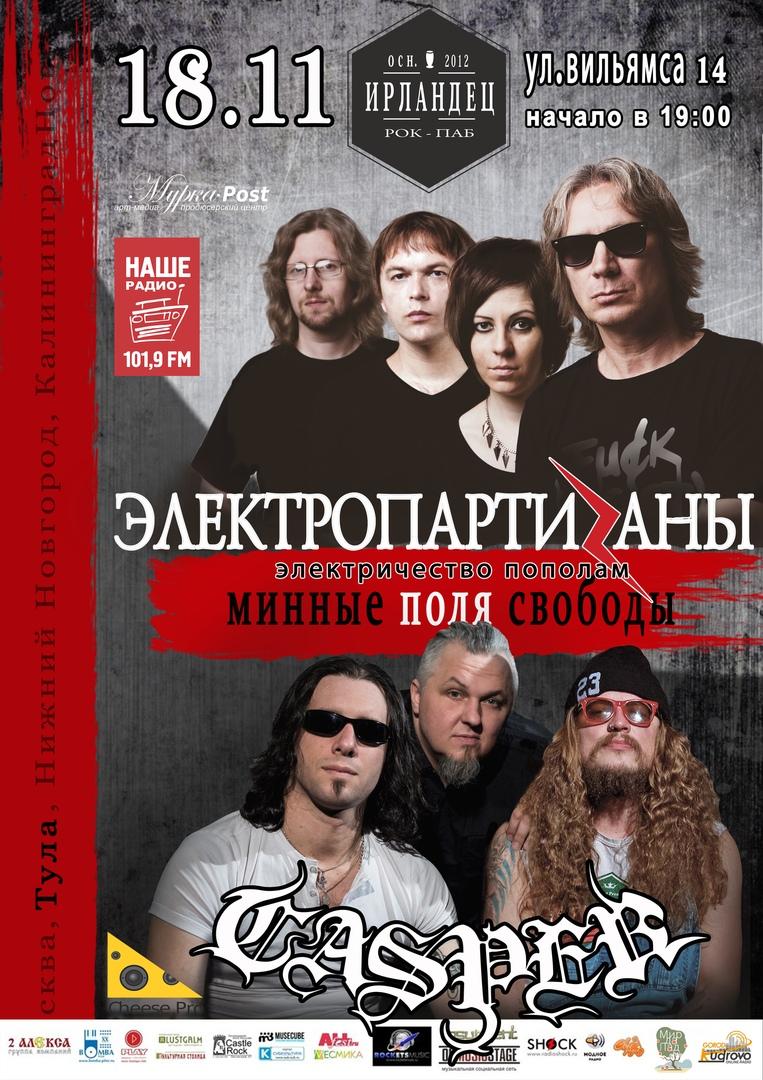 Афиша Тула ЭлектропартиZаны + Casper / 18.11 / Тула