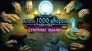 Дом 1000 дверей. Семейные тайны/House of 1000 Doors: Family Secrets. 1 - Знакомство с Домом
