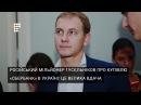 Російський мільйонер Гусєльніков про купівлю Сбербанк в Україні Це велика вдача
