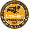 Поисковый отряд Лиза Алерт. Краснодарский край