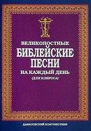 Библейские песни канона