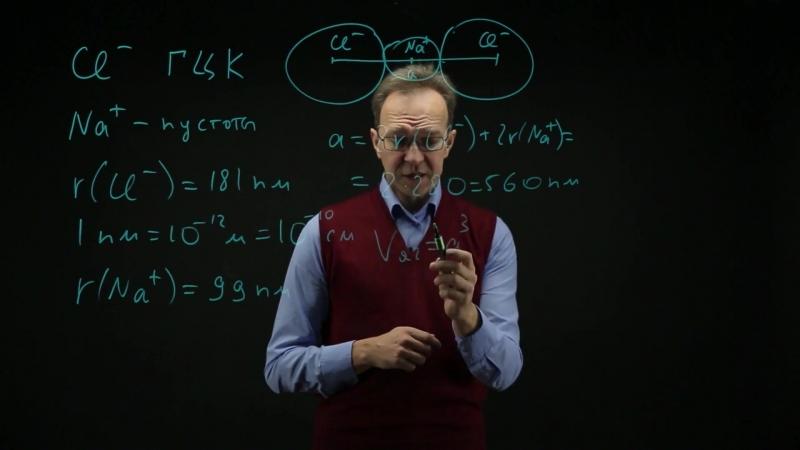 55. 2.2.4.5. Расчет плотности NaCl по радиусам ионов Школьная химия — простая и интересная