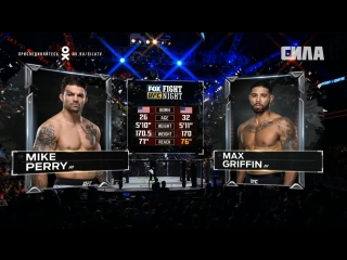 FIGHT NIGHT ORLANDO Mike Perry vs Max Griffin