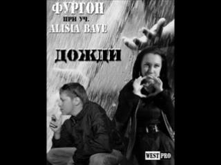 Фургон При уч.Alisia Bave-Дожди (Prod.Drey)