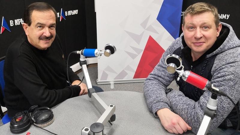 Александр Пеньков в ток-шоу От и до на Радио Спутник в Крыму (10.02.2019)