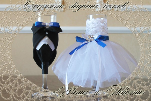 Бокал жених и невеста