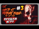 ПРОШЛИ ИГРУ! ✅ Five Nights at Treasure Island: The Lost Ones Прохождение #3