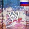 WWE - Официальная Cтраница