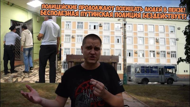 Полицейские продолжают похищать людей в Пензе! Бесполезная Путинская полиция бездействует!