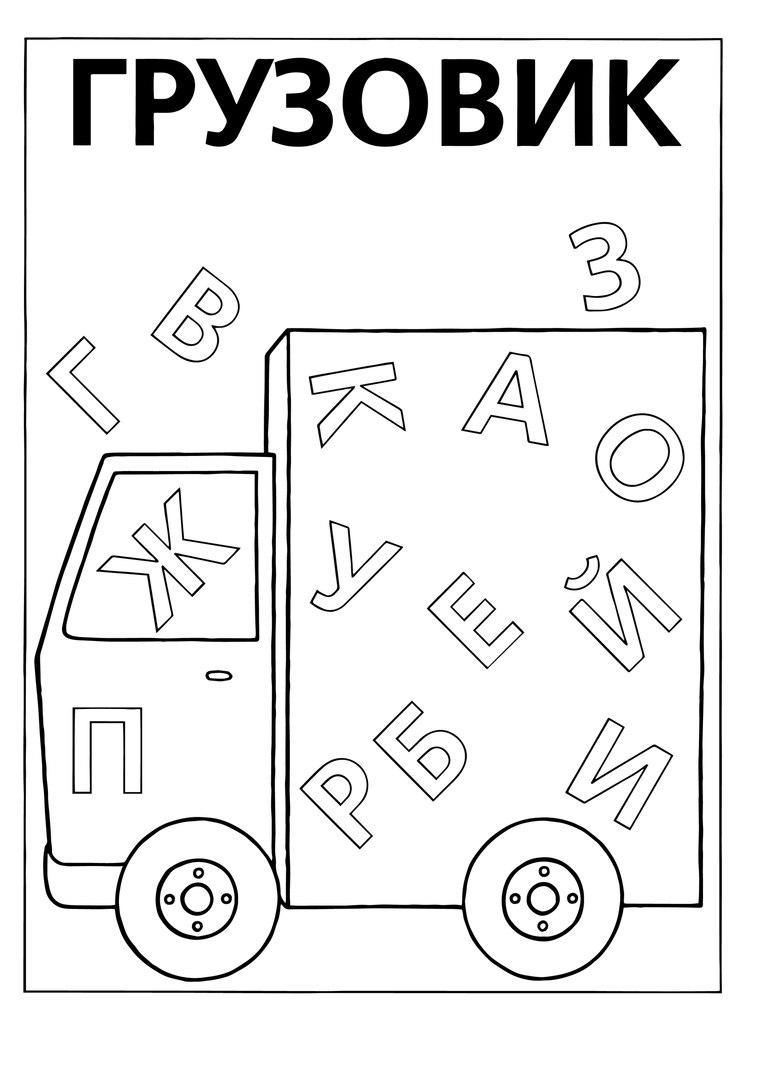 Игры раскраски по буквам