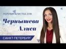 Чернышева Алиса – полуфиналистка «Мисс Офис-2018» г. Санкт-Петербург