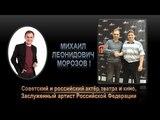 Михаил Леонидович Морозов моноспектакль по А.С. Пушкину!