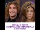 Звезды шутят о своих неудачных экспериментах с волосами