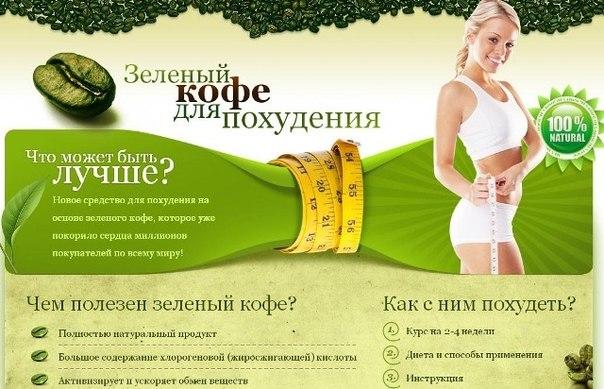 Extragreen жидкий зеленый кофе для похудения. — жидкий зеленый.