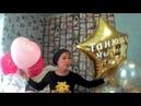 Аэродизайн Надпись на фольгированном шаре Делаем фонтан из шаров