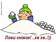 прикол,прикольно,другу,подруге,снег,снежки,зима,сніг,