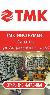Афиша Саратов Открытие магазина ТМК в Саратове