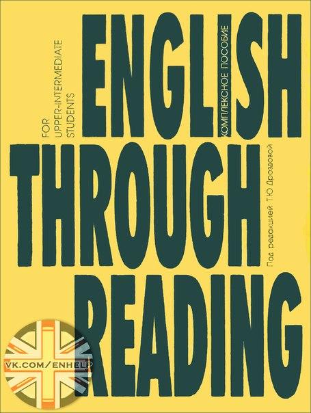English through reading (английский через чтение) дроздова т.