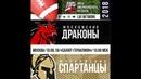 LAF Network Драконы - Спартанцы 10.06.2018 Москва